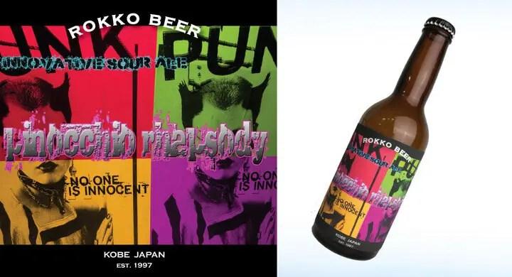 六甲ビール「PINOCCHIO RHAPSODY」