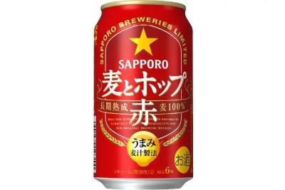 サッポロビール「サッポロ 麦とホップ<赤>」リニューアル
