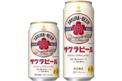 サッポロビール「サッポロ サクラビール」