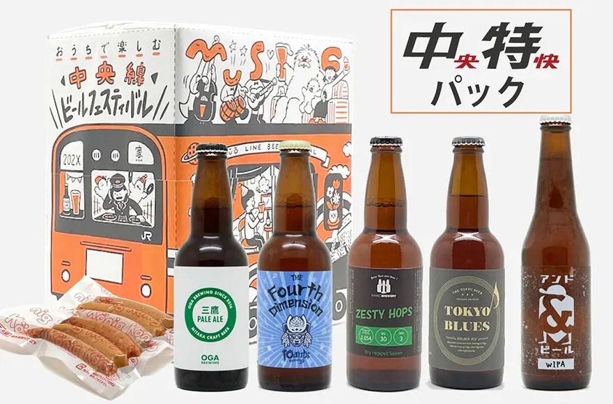 「中央線ビールフェスティバル202X」【中央特快パック】