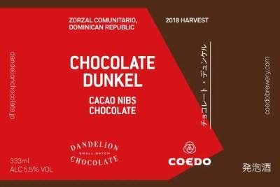 コエド× ダンデライオン・チョコレート「チョコレート・デュンケル」