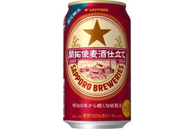 サッポロビール「サッポロ 開拓使麦酒仕立て」