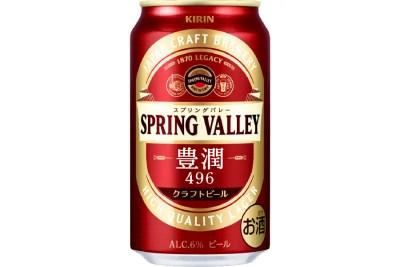 キリンビール「SPRING VALLEY 豊潤<496>」