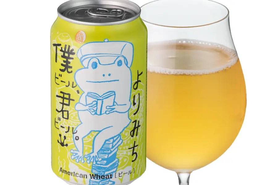 ヤッホーブルーイング「僕ビール、君ビール。よりみち」