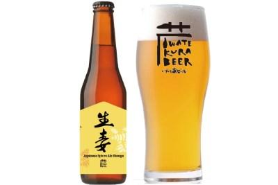 いわて蔵ビール「ジャパニーズスパイスエール生姜」