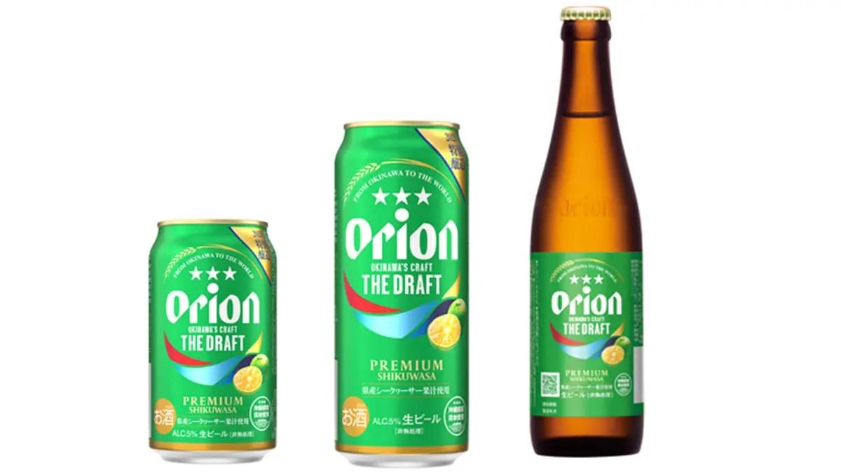 オリオンビール「ザ・ドラフト プレミアム シークヮーサー」