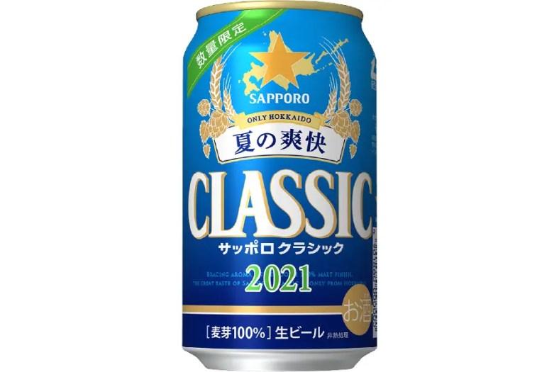 サッポロビール「サッポロ クラシック 夏の爽快」