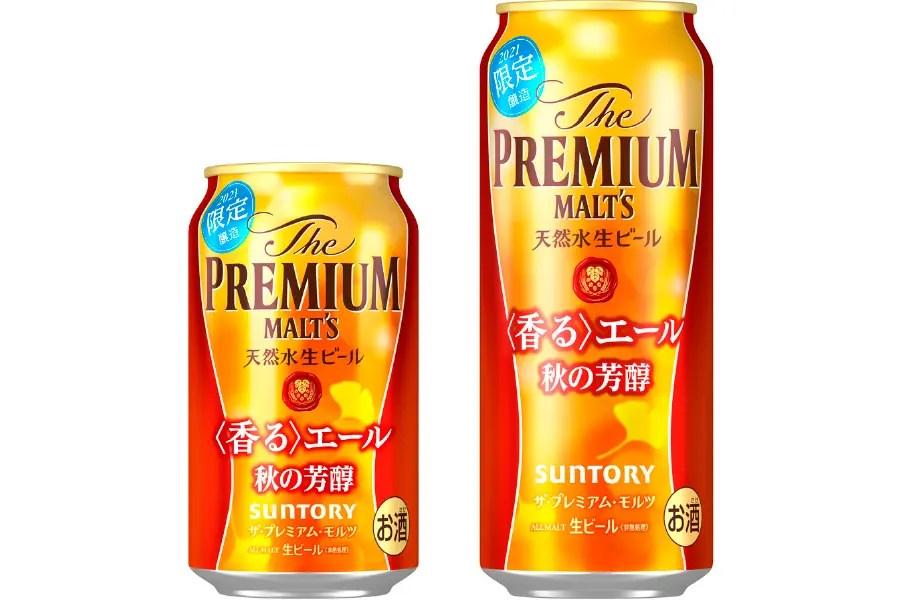 サントリービール「ザ・プレミアム・モルツ〈香る〉エール 秋の芳醇」
