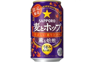 サッポロビール「サッポロ 麦とホップ 薫る焙煎」