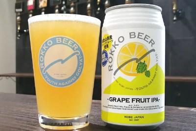 六甲ビール「GRAPE FRUIT IPA」