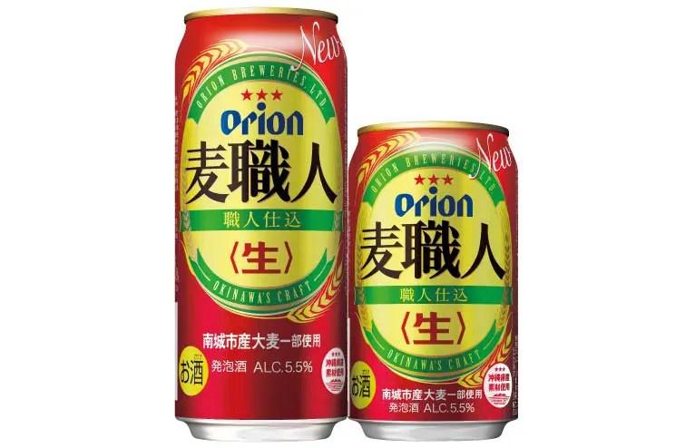 オリオンビール「麦職人」