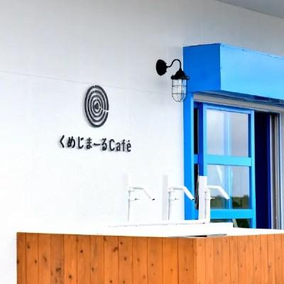 ロート・F・沖縄「くめじまーるCafé」
