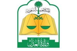وزارة العدل تدعو 896 مرشحًا للوظائف الادارية والمالية بالمرتبة الخامسة لاستكمال مسوغات تعيينهم
