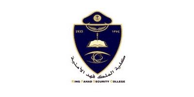 طريقة التقديم على وظائف كلية الملك فهد الأمنية 1442 عبر بوابة أبشر
