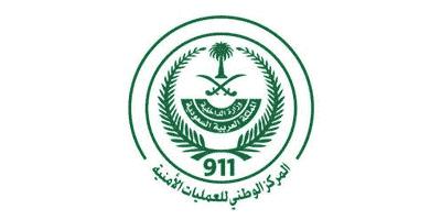 طريقة التقديم على وظائف المركز الوطني للعمليات الأمنية 1442 عبر بوابة أبشر