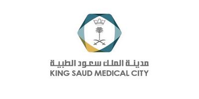 مدينة الملك سعود الطبية تعلن عن وظيفة شاغرة في المختبرات الطبية