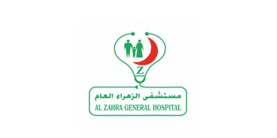 مستشفى الزهراء العام بالقطيف يعلن عن وظائف شاغرة للخريجين