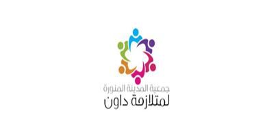 جمعية المدينة المنورة لمتلازمة داون تعلن عن وظيفة قيادية شاغرة بمسمى الرئيس التنفيذي