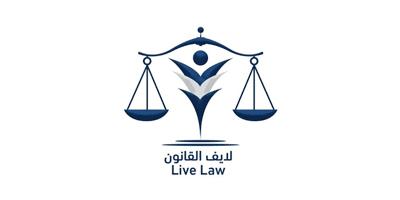 جمعية لايف القانون تعلن عن وظائف شاغرة لحملة البكالوريوس في سكاكا