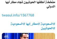مطار أبها تحت النار.. الإخبارية السعودية تعلن إعتراض طائرة بلا طيار بمطار أبها