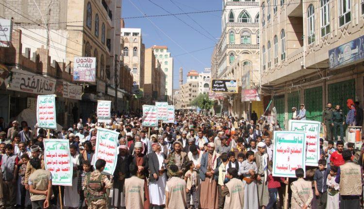 وقفات احتجاجية في محافظاتي صنعاء والحديدة تنديدا للعدوان وجرائمه