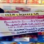 حملة مقاطعة.. متاجر كويتية تقاطع بضائع فرنسا بعد إساءتها للرسول الأعظم