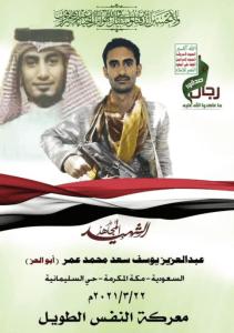 من أبناء مكة.. أول شهيد سعودي الجنسية سيتم تشييعه في صنعاء