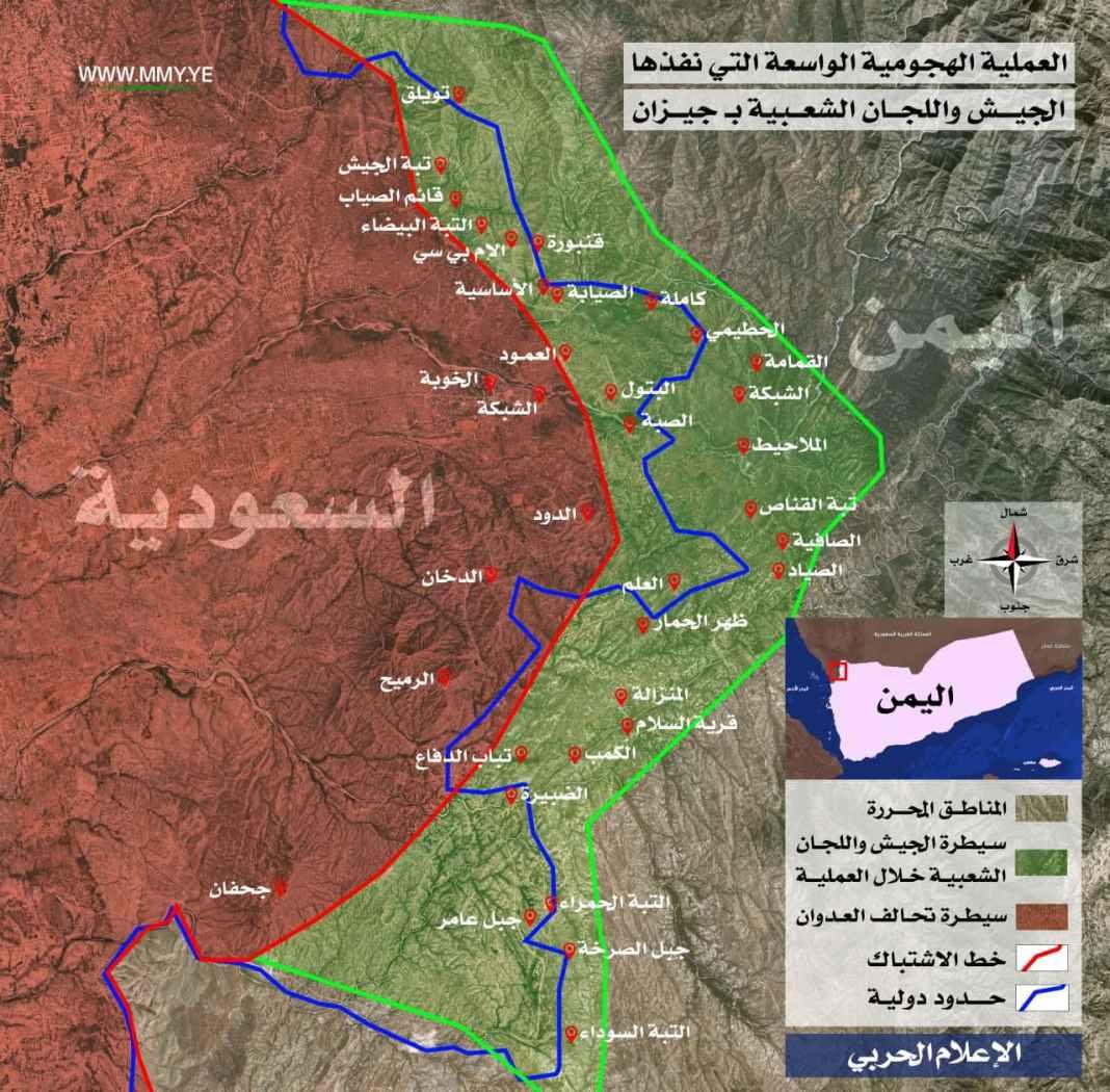 بالخريطة.. المناطق التي سيطر عليها الجيش واللجان الشعبية في عملية جيزان الواسعة
