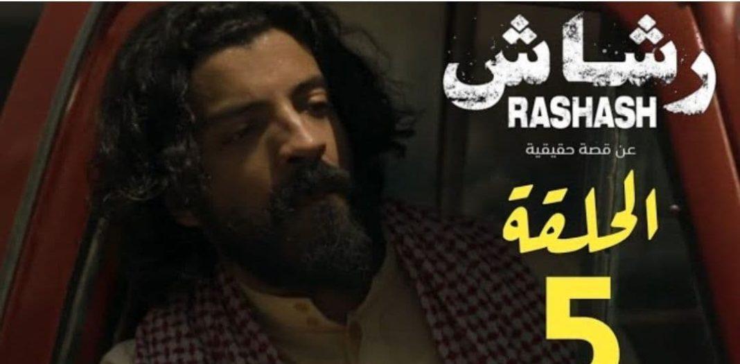 مسلسل رشاش السعودي
