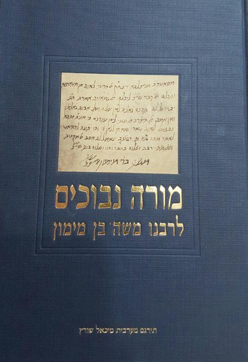 """ספר היסוד של הפילוסופיה היהודית: ה""""מורה-נבוכים"""" - במשנת חב""""ד"""