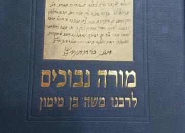 """ספר היסוד של הפילוסופיה היהודית: ה""""מורה-נבוכים"""" – במשנת חב""""ד"""