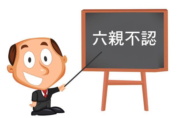 Trivia「六親不認」有哪六親?「三長兩短」是哪三長哪兩短? 加拿大中文電臺 AM1470 FM96.1