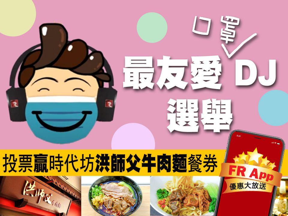 FR App 最友愛(口罩)DJ 選舉!參加投票就有機會贏洪師父餐券! 加拿大中文電臺 AM1470 FM96.1