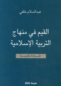 abdessalam khalafi
