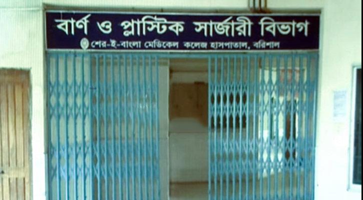 চিকিৎসক সংকটঃ'শেবাচিম'র বার্ন ও প্লাস্টিক সার্জারী বিভাগ বন্ধ