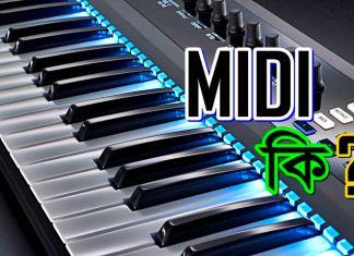 মিডি (MIDI) কি?