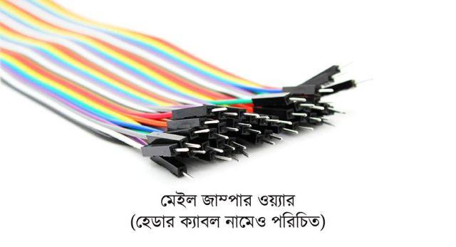 জাম্পার ওয়্যার/হেডার ক্যাবল ব্রেডবোর্ড ব্রেডবোর্ড/প্রজেক্ট বোর্ড পরিচিতি ও বেসিক ইলেকট্রনিক্স সার্কিট header cable
