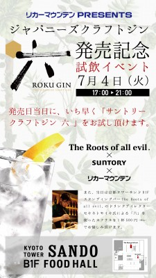 The Roots of all evil. × サントリー × リカーマウンテン
