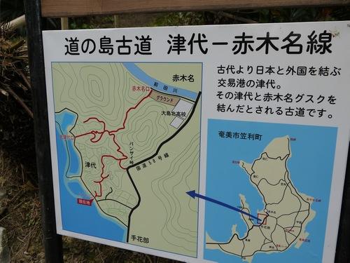 古道・津代-赤木名