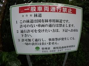 「一般車両通行禁止」の看板
