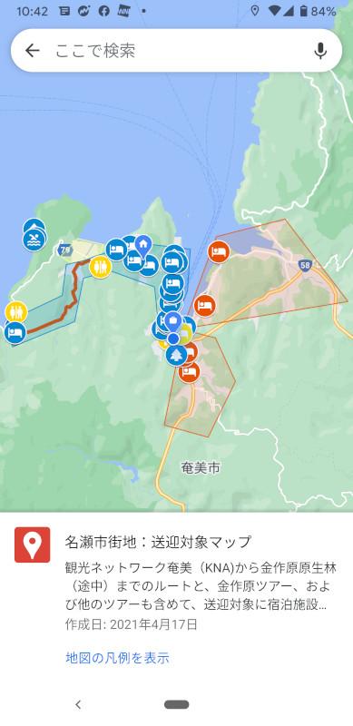 名瀬市街地:送迎対象マップ