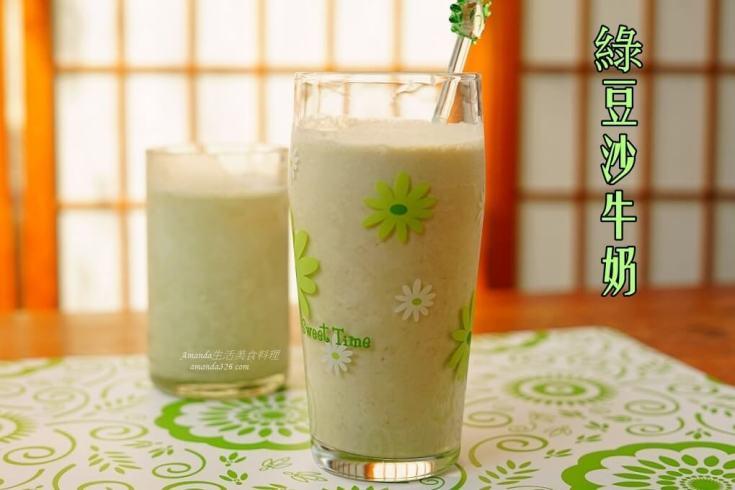 涼飲,綠豆沙,綠豆沙牛奶,綠豆湯,鮮奶 @Amanda生活美食料理