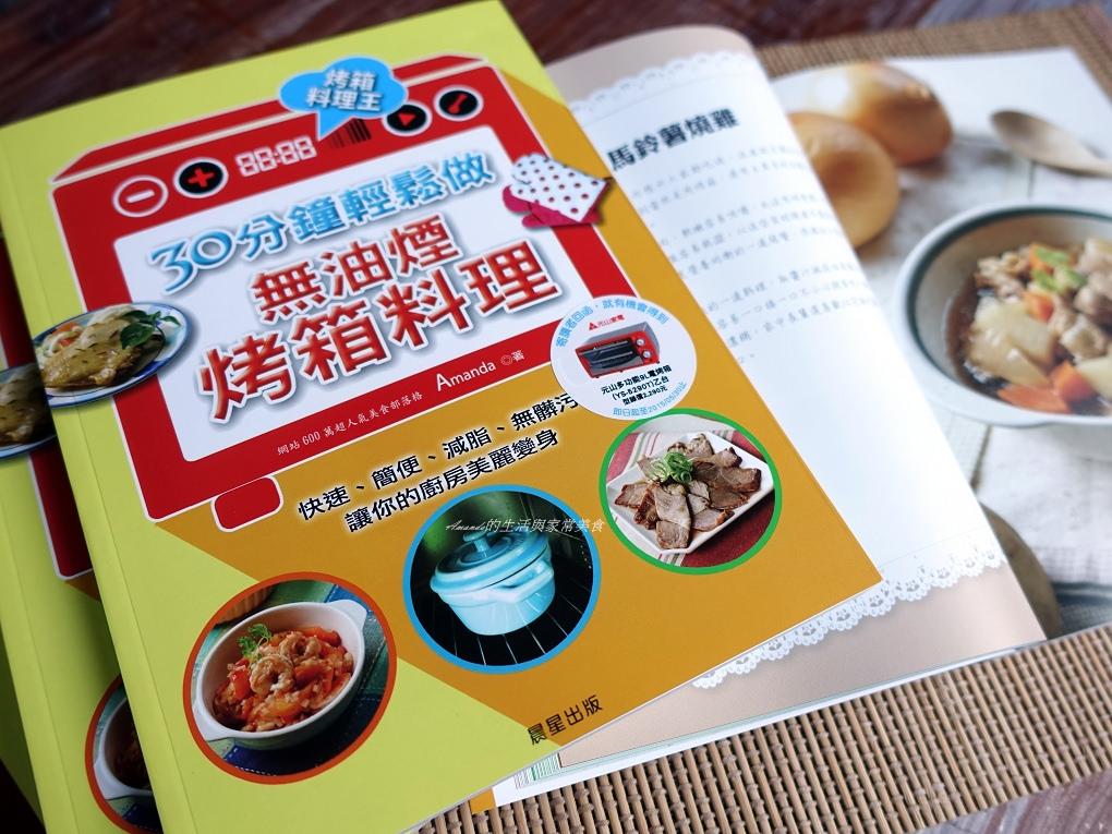30分鐘,Amanda食譜,烤箱料理,烤箱食譜書,輕鬆做無油煙烤箱料理,食譜書 @Amanda生活美食料理