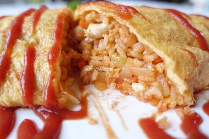 茄汁炒飯,蛋包飯,蛋炒飯 @Amanda生活美食料理