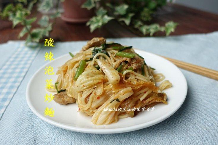 泡菜,炒麵,肉絲,酸辣,韓式泡菜 @Amanda生活美食料理