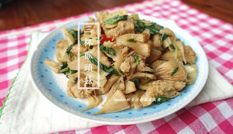三杯猴頭菇-素食也可以少油清爽又美味