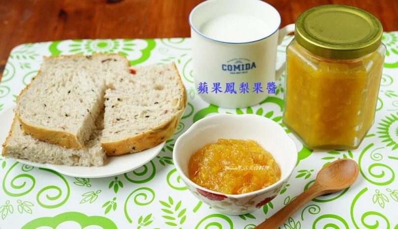 蘋果鳳梨果醬-天然果酸少糖、不添加果膠