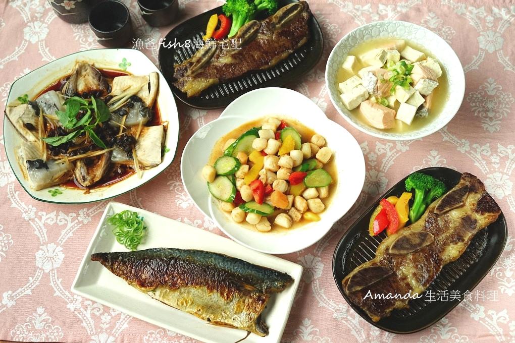 fish8,味噌湯,海鮮宅配,清蒸魚,漁爸,烤牛排,珠貝,米可