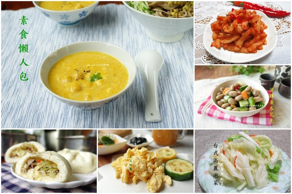Amanda食譜懶人包-素食-蔬食 -超過百道素料理
