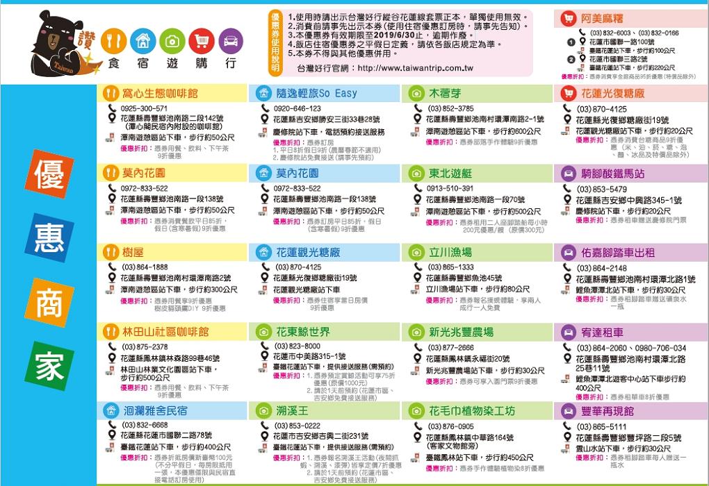 台灣好行,壽豐,立川魚場,縱谷花蓮線,花蓮,黃金蜆